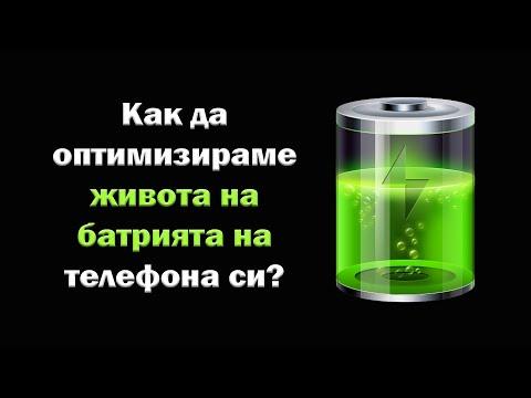 Как да подобрим живота на батерията на телефон Samsung
