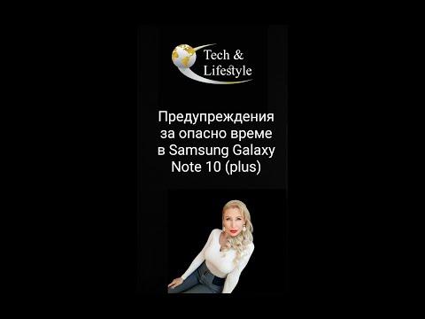 Предупреждения за опасно време в Samsung Galaxy Note 10 (plus)