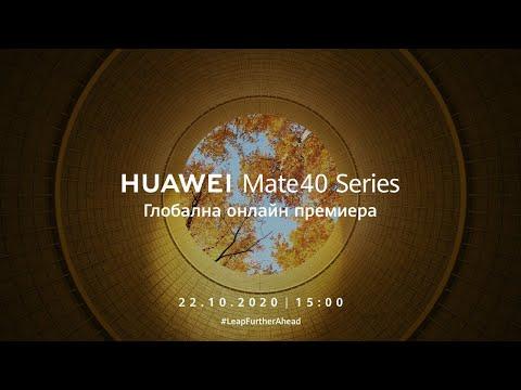 HUAWEI Mate 40 Series Глобална Онлайн Премиера
