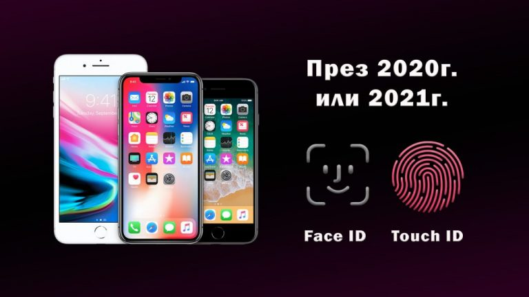 iPhone-Face-ID-Touch-ID