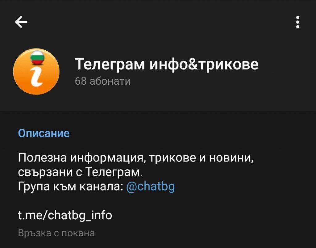 Telegram канал с превод на български