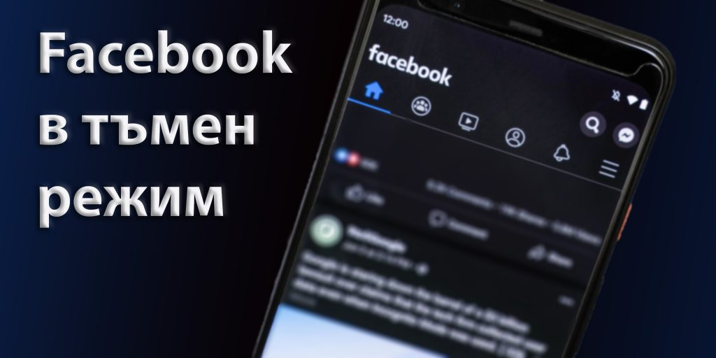 facebook dark mode mobile app мобилен телефон