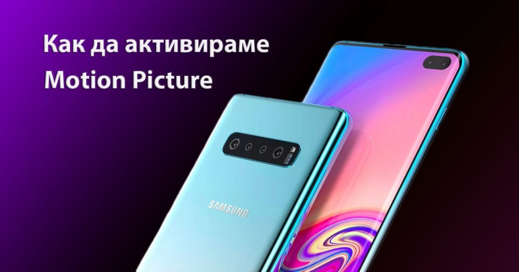 samsung-galaxy-motion-picture