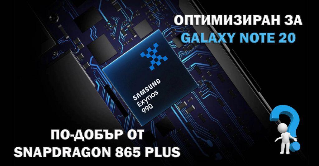 Exynos 990 оптимизиран за Galaxy Note 20 по-добър от Snapdragon 865 Plus