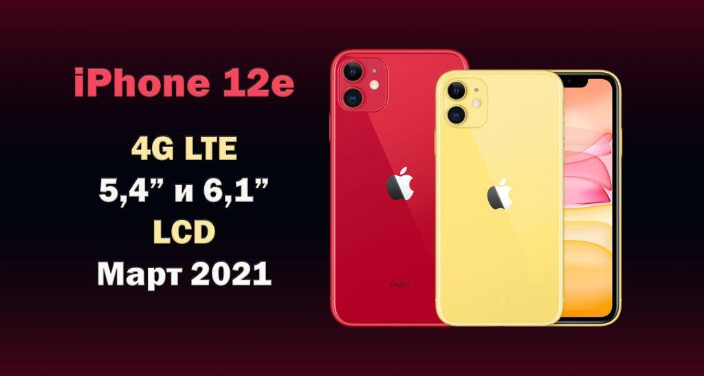 """iPhone 12e 4G 5,4"""" 6,1"""" март 2021 LCD"""