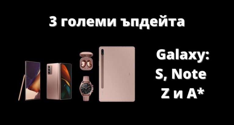 3 големи ъпдейта на Android Samsung устройства