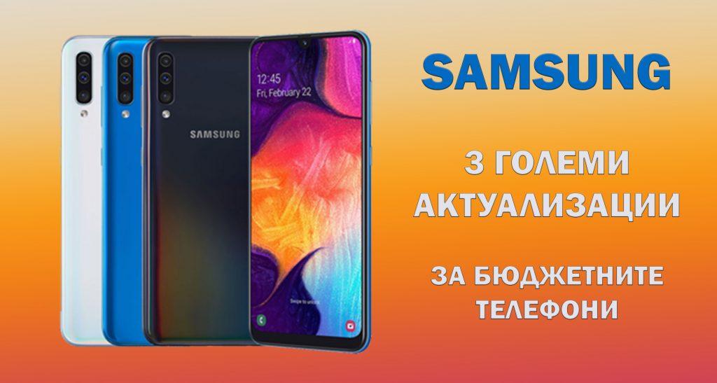 Samsung ще осигурят 3 големи актуализаии и за бюджетните си телефони