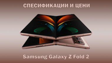 Samsung-Galaxy-Z-Fold-2 спесификации и цена