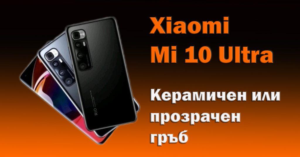 Xiaomi-Mi-10-Ultra прорачен и керамичен гръб