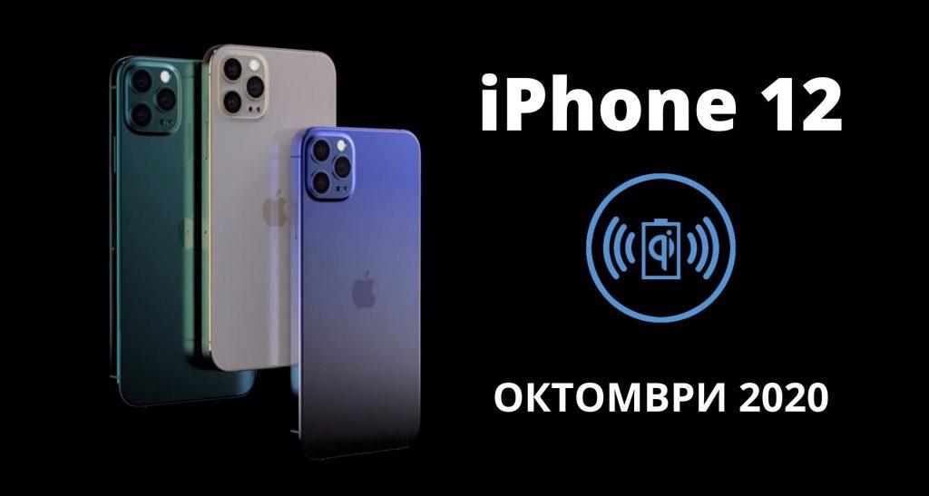 iPhone 12 с магнити на гърба и продажби през октомври