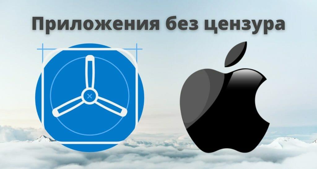 testflight приложения без цензура за Apple