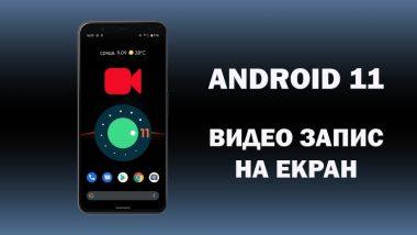 Android 11 - видео запис на екрана
