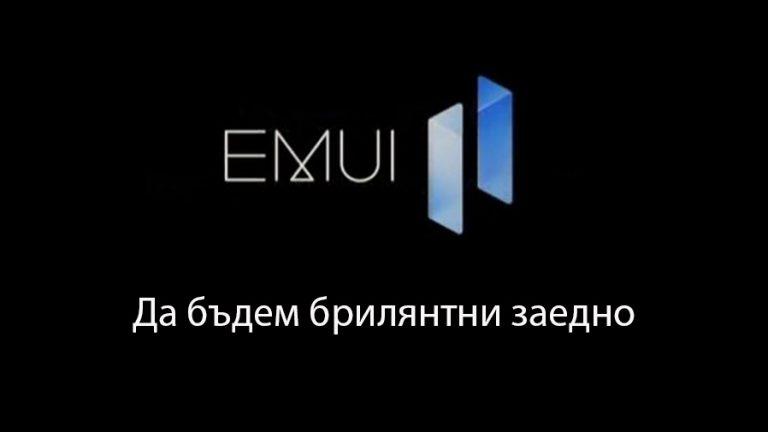 EMUI 11 - новости