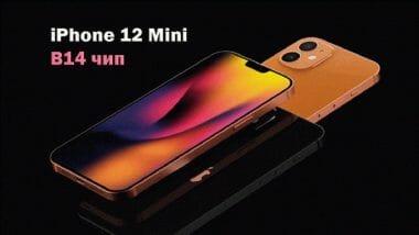 iPhone 12 Mini - с чип B14