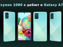 Exynos-1080-с дебют в-Galaxy-A7