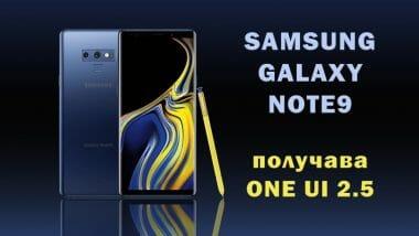 Galaxy Note 9 получава ONE UI 2.5