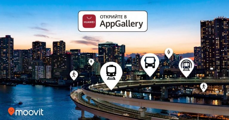 Huawei-AppGallery-MOOVEIT