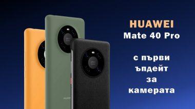 Huawei-Mate-40-Pro-first-camera-update