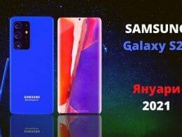 SAMSUNG Galaxy S21 през януари 2021г.