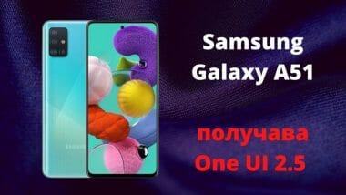 Samsung Galaxy A51 получава One UI 2.5