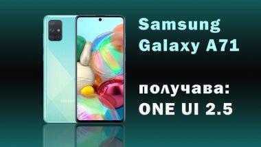 Samsung Galaxy A71 получава: ONE UI 2.5