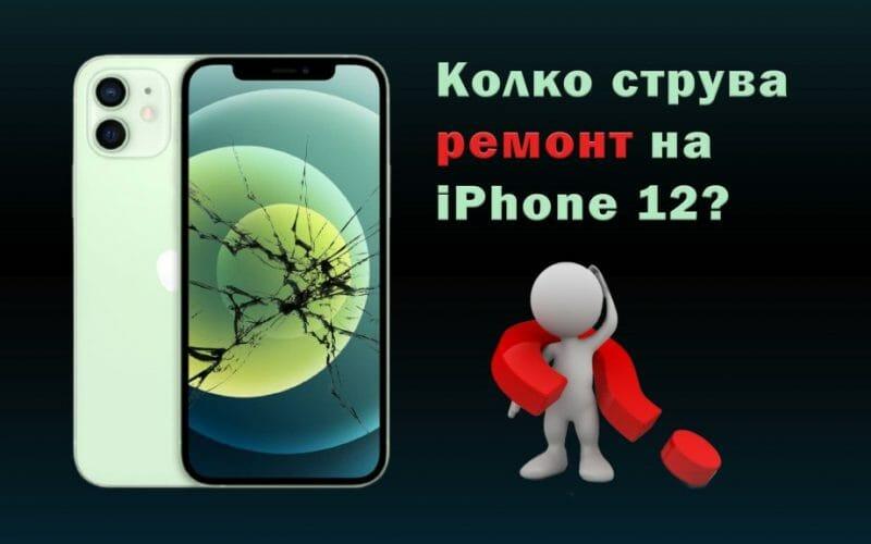 Колко струва ремонт на Phone 12