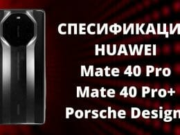 Спесификации на Huawei Mate 40 Pro и Porsche Design Huawei Mate 40 RS