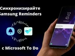 Синхронизирайте Samsung Notes и Samsung Reminders с Microsoft OneNote, Outlook, Teams и To Do