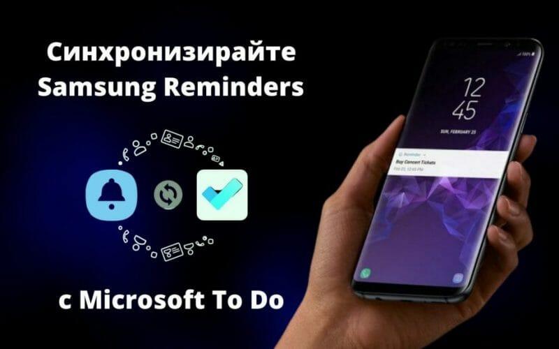 Синхронизирайте Samsung Notes и Samsung Reminders с Microsoft OneNote, Outlook, Teams и To Do