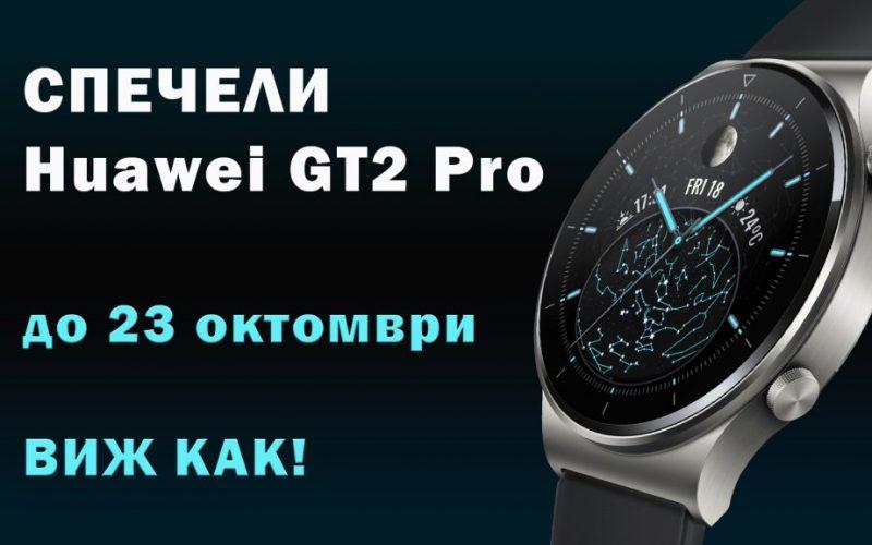 спечели Huawei GT2 Pro