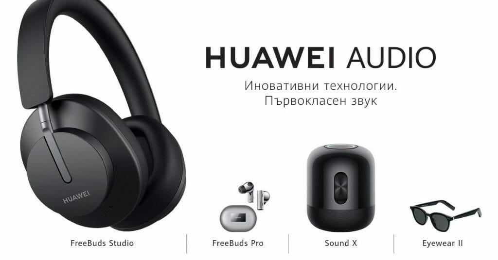Премим аудио устройстватат на Huawei