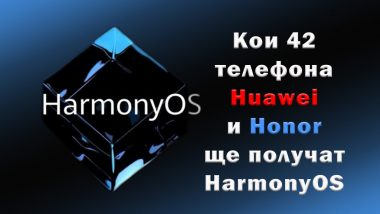 42 phones Huawei Honor Harmony