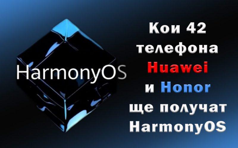42 phones Huawei Honor Harmony