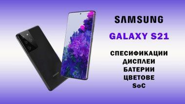 GALAXY-S21.