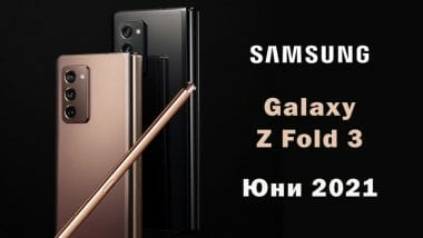 Galaxy-Z-Fold-3-in-June-2021