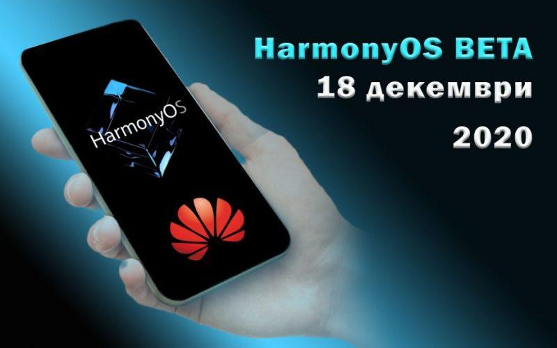HarmonyOS-Beta-18-december