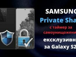 SAMSuNG Private Share