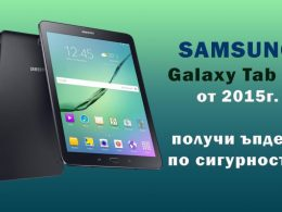 SAmsung-Galaxy-Ta-S2-security-update