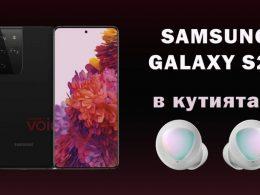 Samsung-Galaxy-S21-in-box-with-Galaxy-Buds-Beyond