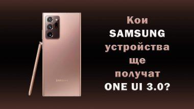 Samsung-ONE-UI-3.0