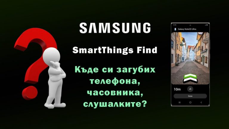 SmartThings Find