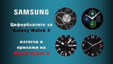 Galaxy Watch 3 Watchfaces