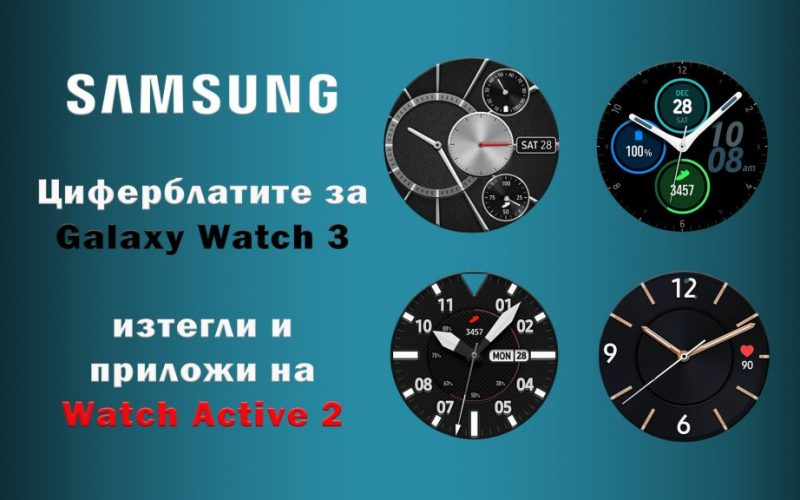 Galaxy Watch 3 Watchfaces