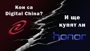 Кои са Digital China и ще купят ли Honor