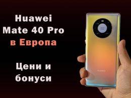 huawei-Mate-40-Pro-evropa