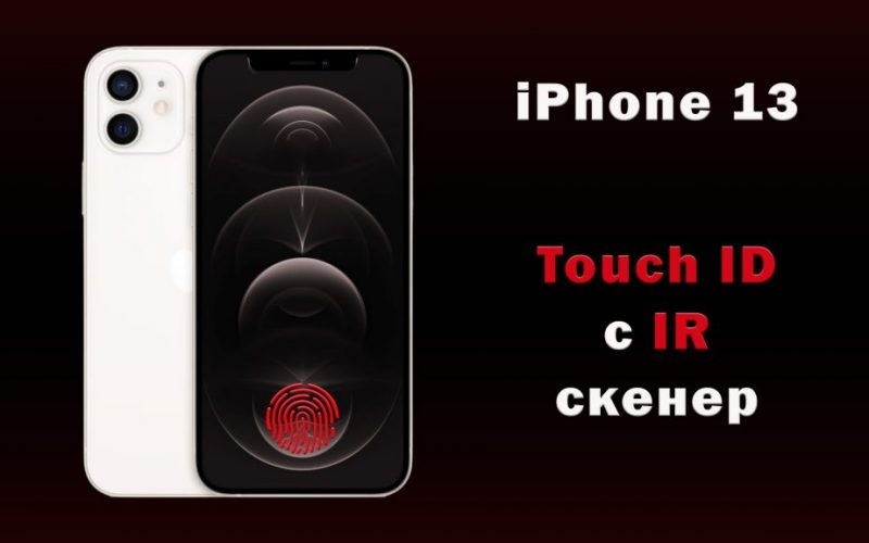 iPhone-13-Touch-ID