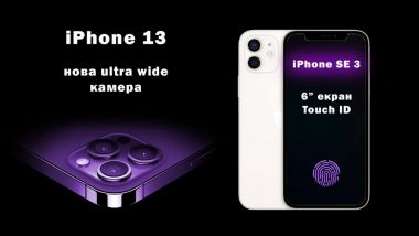 iPhone-13-iPhone-SE-3