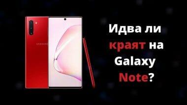 idva li krayat na Galaxy Note