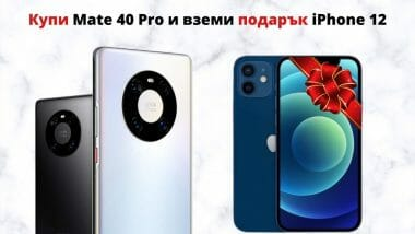 kupi Mate 40 Pro i vzemi podarak iPhone 12 (1)