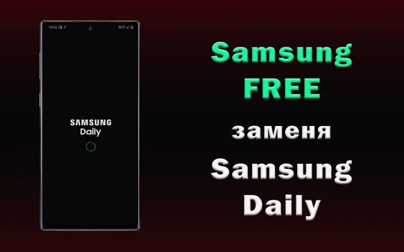 samsung-free заменя samsung daily